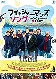 フィッシャーマンズ・ソング コーンウォールから愛をこめて [DVD] image