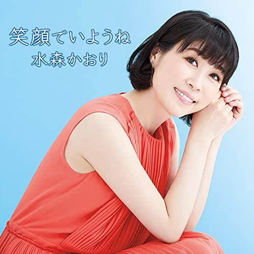 【Amazon.co.jp限定】笑顔でいようね【タイプB】(特典:メガジャケ(タイプB柄)付)