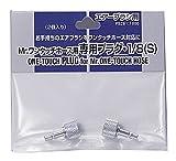 Mr.ワンタッチホース用専用プラグ (エアブラシ系アクセサリー) PS281