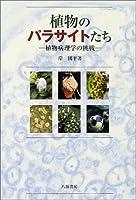 植物のパラサイトたち―植物病理学の挑戦