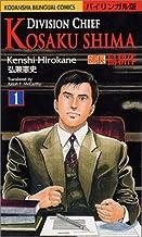 部長島耕作―バイリンガル版 (1) (講談社バイリンガル・コミックス)