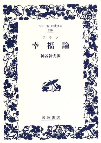 Conquest of Happiness (wide version Iwanami Bunko) (2002) ISBN: 4000072161 [Japanese Import]