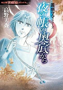 [高野 美香]の霊感ママシリーズ 夜の帳の奥底から (HONKOWAコミックス)