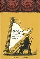 弦のないハープ またはイアプラス氏小説を書く。