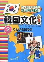 アンニョンハセヨ!韓国文化〈2〉ことばを知ろう