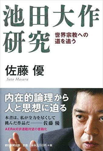 池田大作研究 世界宗教への道を追うの詳細を見る