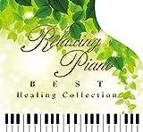 リラクシング・ピアノ〜ベスト ヒーリング・コレクション