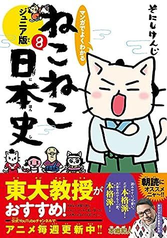 マンガでよくわかる ねこねこ日本史ジュニア版8