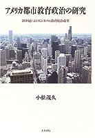 アメリカ都市教育政治の研究―20世紀におけるシカゴの教育統治改革 (神戸学院大学人文学部人間文化研究叢書)