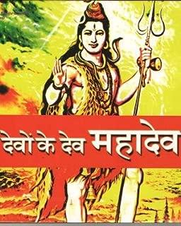 Devon Ke Dev Mahadev Set / Lata Mangeshkar, Jagjit Singh, Hari Om Sharan, Anup Jalota, Suresh Wadkar....etc