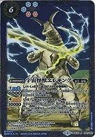 バトルスピリッツ/コラボブースター【ウルトラ怪獣超決戦】/BSC24-039 宇宙怪獣エレキング M