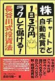 株・チャートと自動売買で1日3万円ラクして儲ける長谷川式投資法