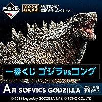 A賞 SOFVICS GODZILLA 一番くじ ゴジラvsコング