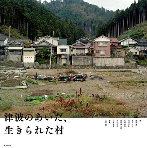 津波のあいだ、生きられた村