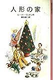 人形の家 (岩波少年文庫 1035)