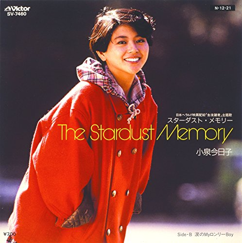 The Stardust Memory