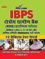 IBPS Shhetriye Grami Bank (RRBs) Prambhik Pariksha - 10 Practice Test Paper
