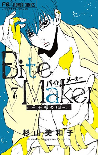 Bite Maker 7 小冊子付き特装版 _0