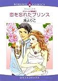 恋を忘れたプリンス カラメールの夢物語 (ハーレクインコミックス)
