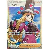 ポケモンカードゲーム PK-S5a-083 セイボリー SR