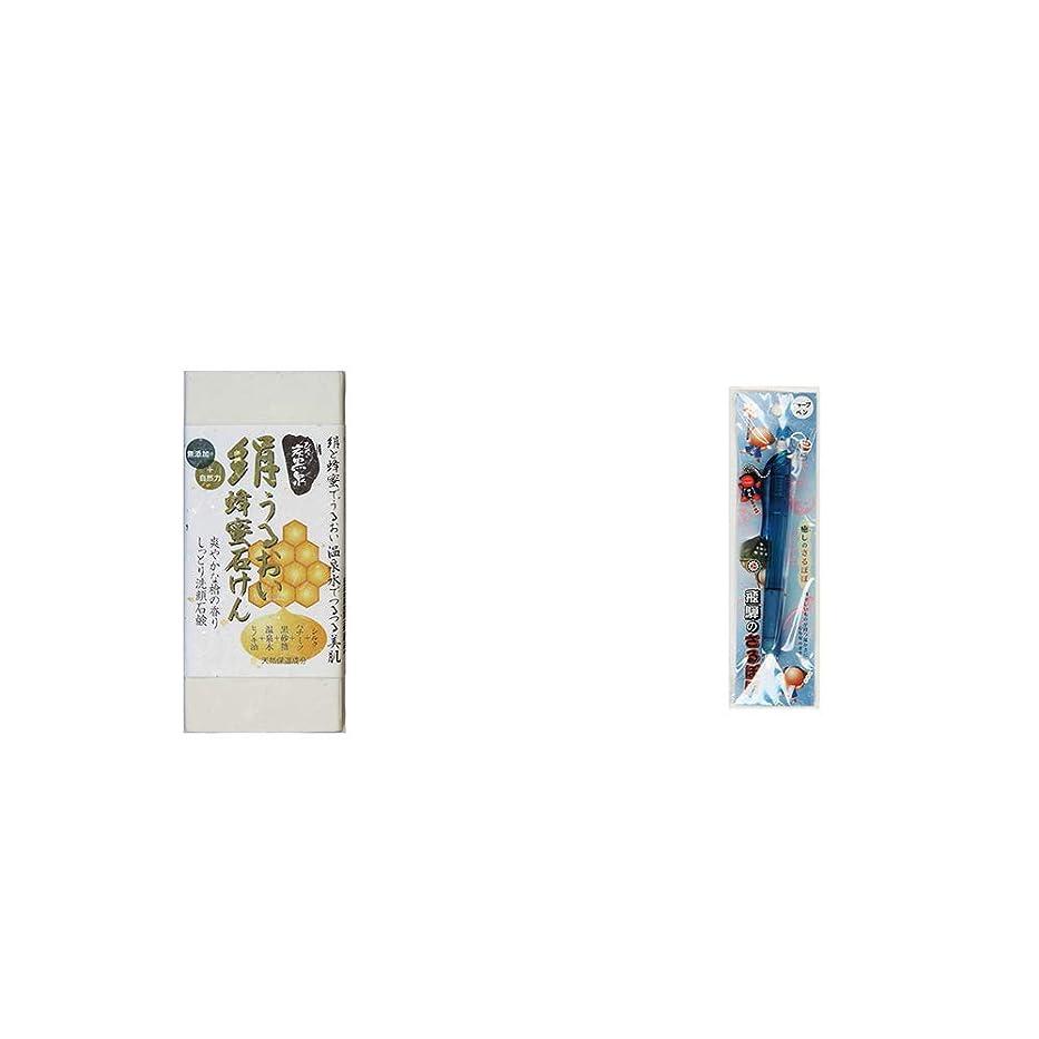 価値のない故障中フォーラム[2点セット] ひのき炭黒泉 絹うるおい蜂蜜石けん(75g×2)?さるぼぼ 癒しシャープペン 【ブルー】