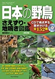 日本の野鳥 さえずり・地鳴き図鑑 ~CDで鳴き声を聴き分ける全152種~ 改訂版