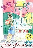 感覚・ソーダファウンテン プチキス(11) (Kissコミックス)