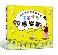 儿童美术创意丛书·童画世界·线描篇
