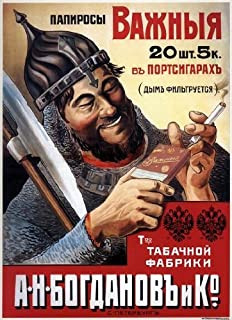 Russian Soviet Political Propaganda Poster ''A.N.Bogdabov & C. Cigarettes'' 11.5