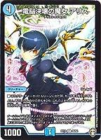 デュエルマスターズ DMEX-13 26 R 電脳決壊の魔女 アリス