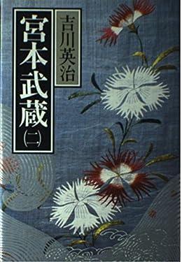 Miyamoto Musashi (8) (1984) ISBN: 4061888080 [Japanese Import]