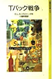Tバック戦争 (岩波少年文庫)