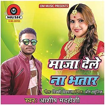 Maja Dele Na Bhatar - Single