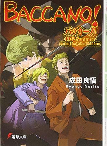 バッカーノ!1932‐Summer―man in the killer (電撃文庫)