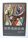 世界名画全集〈続巻 第12〉ピカソ (1961年)