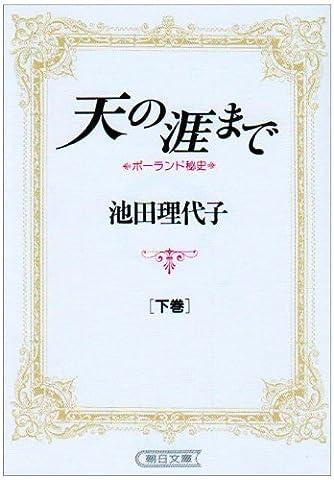 天の涯まで―ポーランド秘史 (下) (朝日文庫)