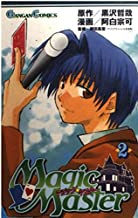 マジック・マスター 2 (ガンガンコミックス)