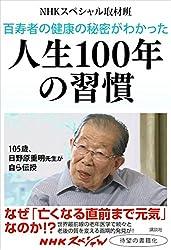百寿者の健康の秘密がわかった 人生100年の習慣