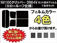 NISSAN NV100クリッパー バン(※ロールーフ用) DR64V 車種別 カット済み カーフィルム/スモーク