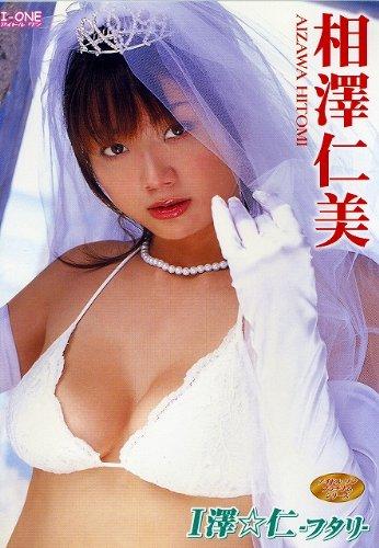 DVD>相澤仁美:I澤・仁(フタリ) (I-ONE アイドルワンプラチナムシリーズ)の詳細を見る