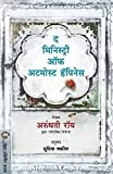 THE MINISTRY OF UTMOST HAPPINESS (Marathi Edition)