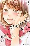 セキララにキス(2) (KC デザート)