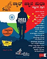 product image YEAR BOOK 2021, SVADH JNAANA SUDHA 2021 PART-1