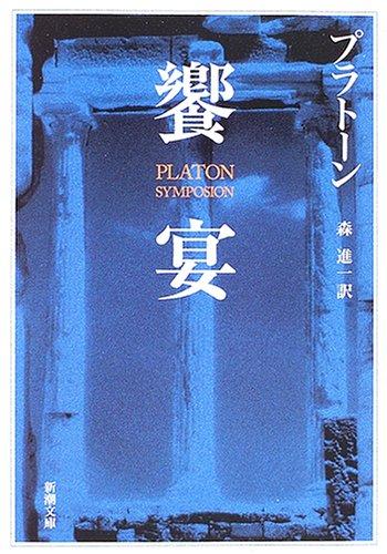 饗宴 (新潮文庫)