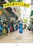 台湾市場あちこち散歩 (角川書店単行本)
