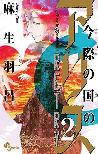 今際の国のアリス RETRY (2) (少年サンデーコミックス)