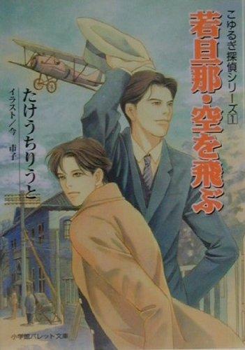 若旦那・空を飛ぶ―こゆるぎ探偵シリーズ〈1〉 (パレット文庫)の詳細を見る