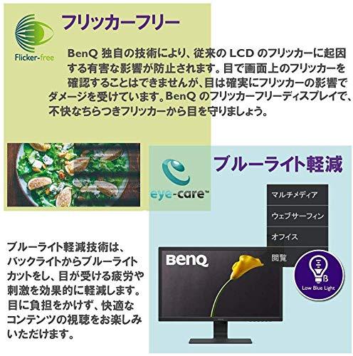 BenQ(ベンキュー)『1ms75HzFullHD目に優しいアイケアモニター(GL2780)』