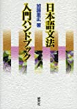 日本語文法 入門ハンドブック