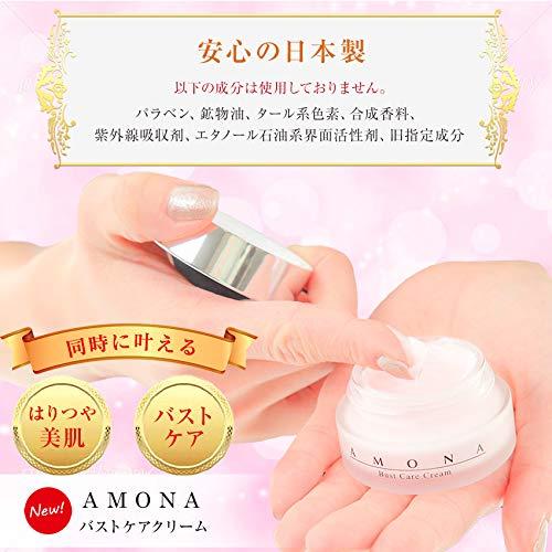 AMONA(アモナ)バストクリームボルフィリンボディケアバストケア胸のケアマッサージクリームプエラリアミリフィカ天然由来成分配合オールインワン30g